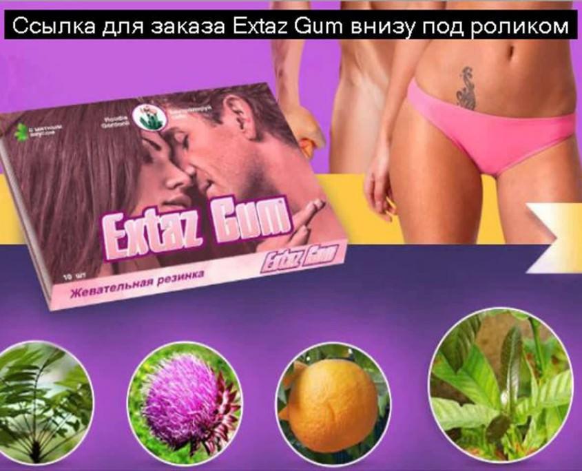 Как действует жевачка extaz gum?