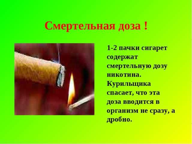 смертельная доза для курильщика
