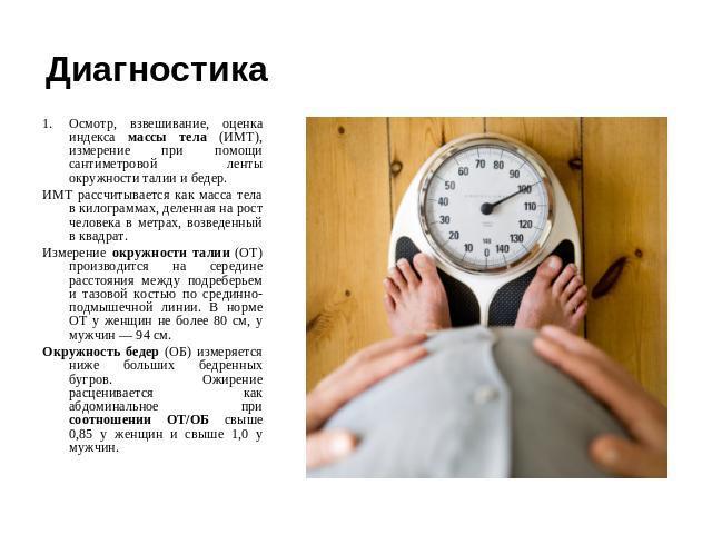 Соотношение роста и веса