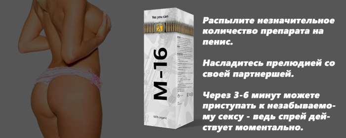 инструкция по применению спрея м-16