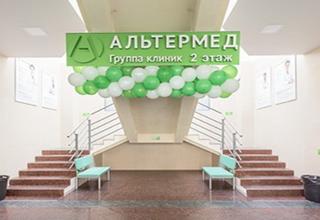 Альтермед — группа клиник