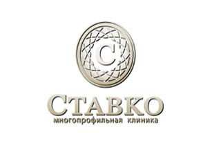 Многопрофильная клиника «Ставко»