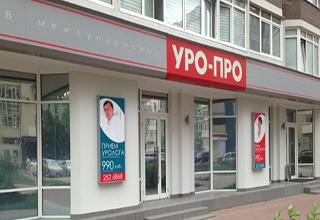 УРО-ПРО — медицинский центр