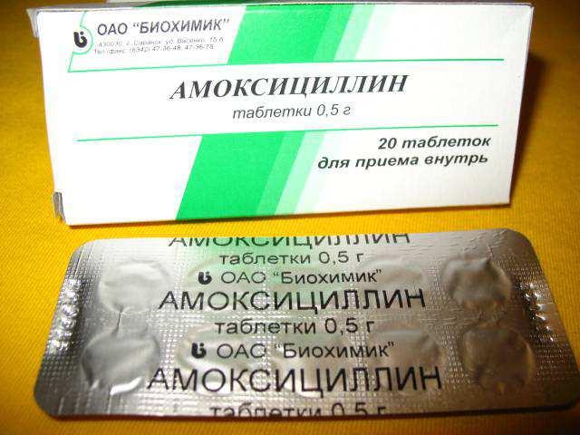 антибиотик11