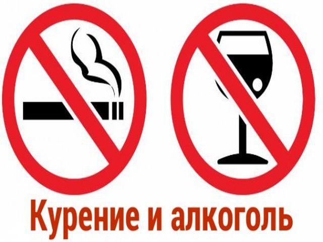полный отказ от курения и алкогольных напитков