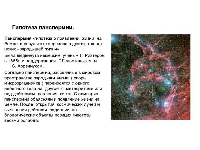 Теория жизни