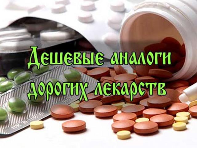 лекарство средство от потенции