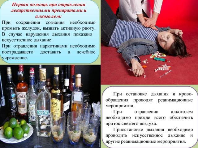 Как в домашних условиях помочь при отравлении алкоголем