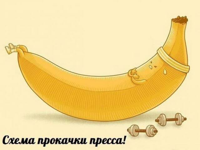 Банан с гантелями