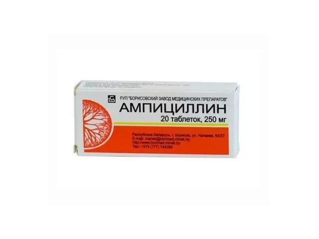 Таблетки по 250 мг