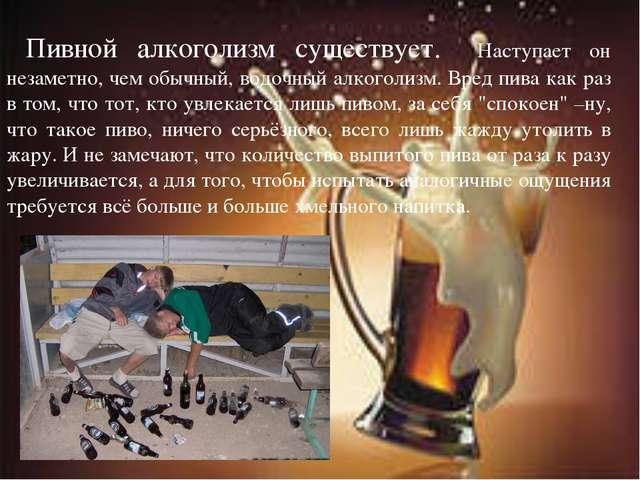 Пивной алкоголизм последствия у мужчин и лечение