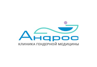 «Андроc» клиника гендерной медицины