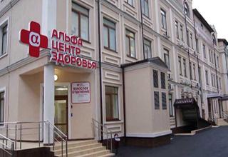 Многопрофильная клиника «Альфа-Центр Здоровья»