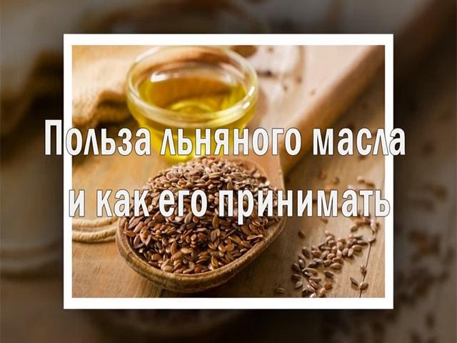 Польза эфирного масла