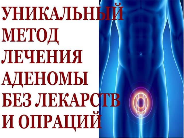 Исцеление простатита по сытину уреаплазма простатит лечить