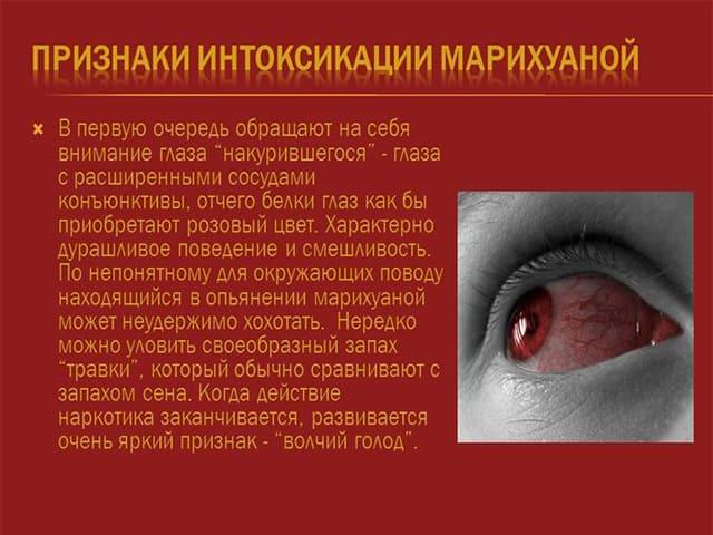 Конопля симптомы у человека наказание за курение марихуаны в россии