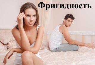 Фригидность у мужчин описание симптомы