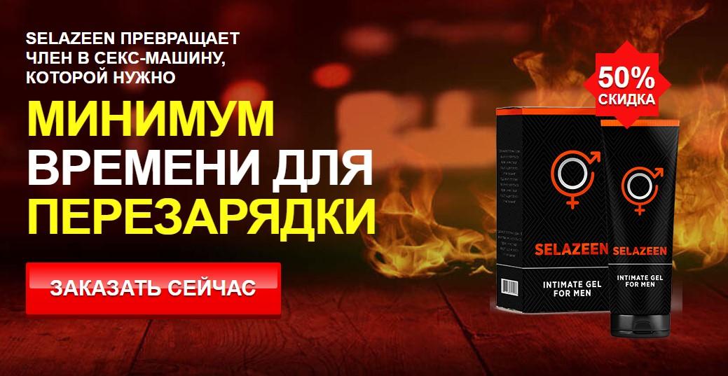 Selazeen - крем для увеличения в Архангельске